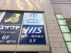 H.I.S. 銀座コア営業所