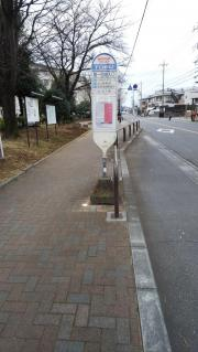 「第一団地入口」バス停留所