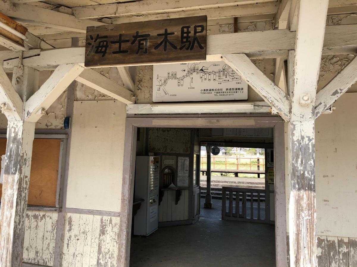 ユキサキナビ】小湊鐵道海士有木駅(市原市海士有木)