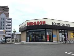 平惣徳島店