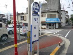 「福島橋」バス停留所