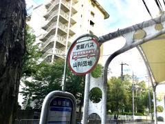 「山科団地」バス停留所
