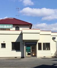 田村接骨院