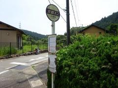 「小出石」バス停留所