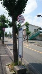 「幾野一丁目」バス停留所