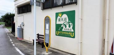 「運天原」バス停留所