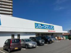 リカーマウンテン三山木店