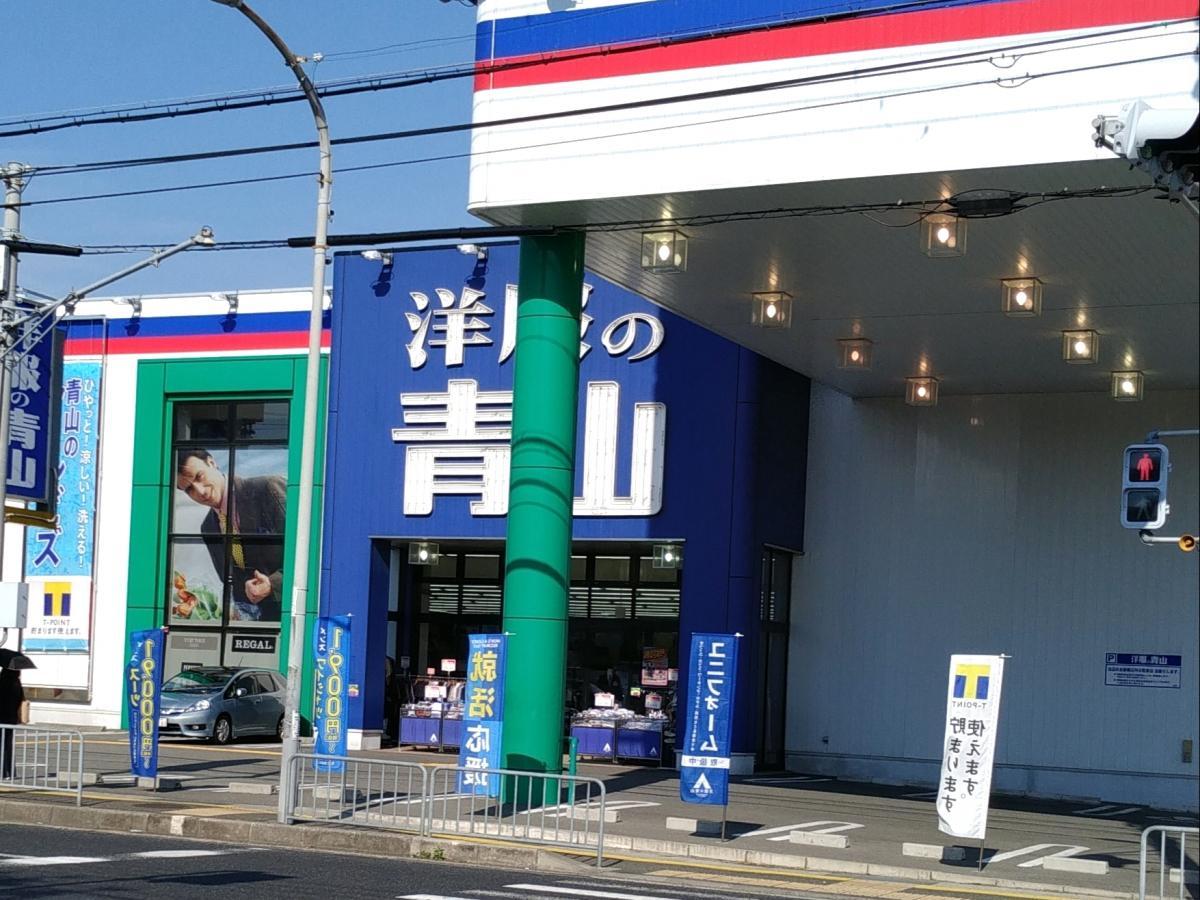 洋服の青山神戸玉津店