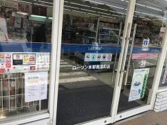 ローソン 本耶馬渓町店