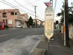 「坊の在家」バス停留所