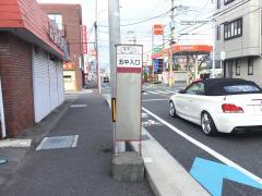 「五中入口」バス停留所