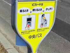 「南郷通17丁目」バス停留所