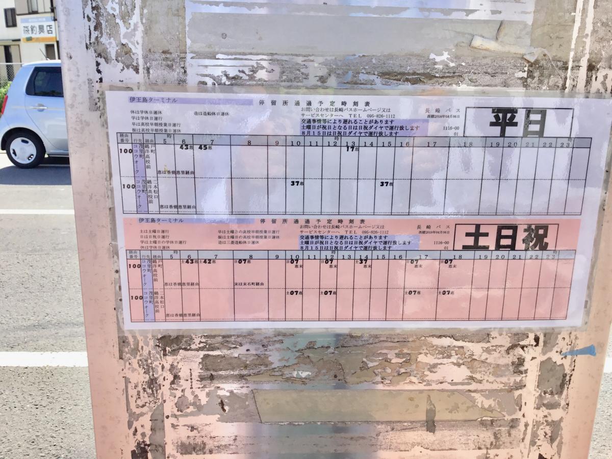 表 時刻 長崎 バス