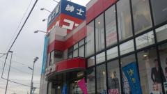 紳士服コナカ東浦和店