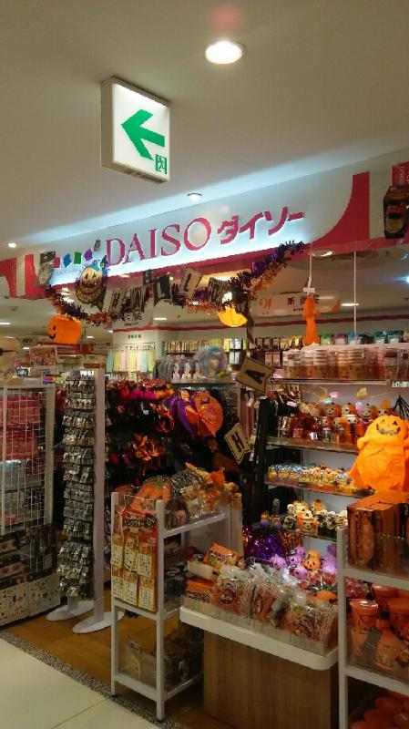 0f525f6d0d9 ザ・ダイソーABAB上野店(台東区上野)【ホームメイト・リサーチ ...