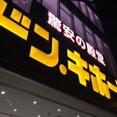 MEGAドン・キホーテ 箕面店