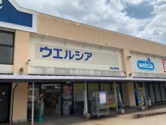 ウエルシア 富山栄町店