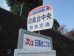 「白鳳台中央」バス停留所