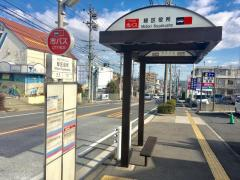 「緑区役所」バス停留所