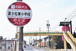 「富士松東小学校」バス停留所