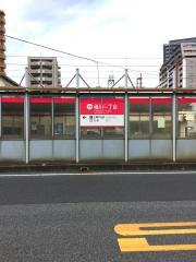 横川一丁目