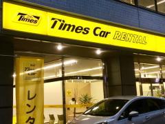 タイムズカーレンタル博多駅博多口店