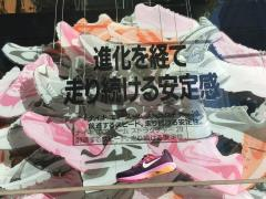 NikeOsaka