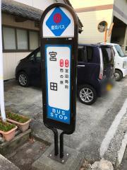 「宮田」バス停留所