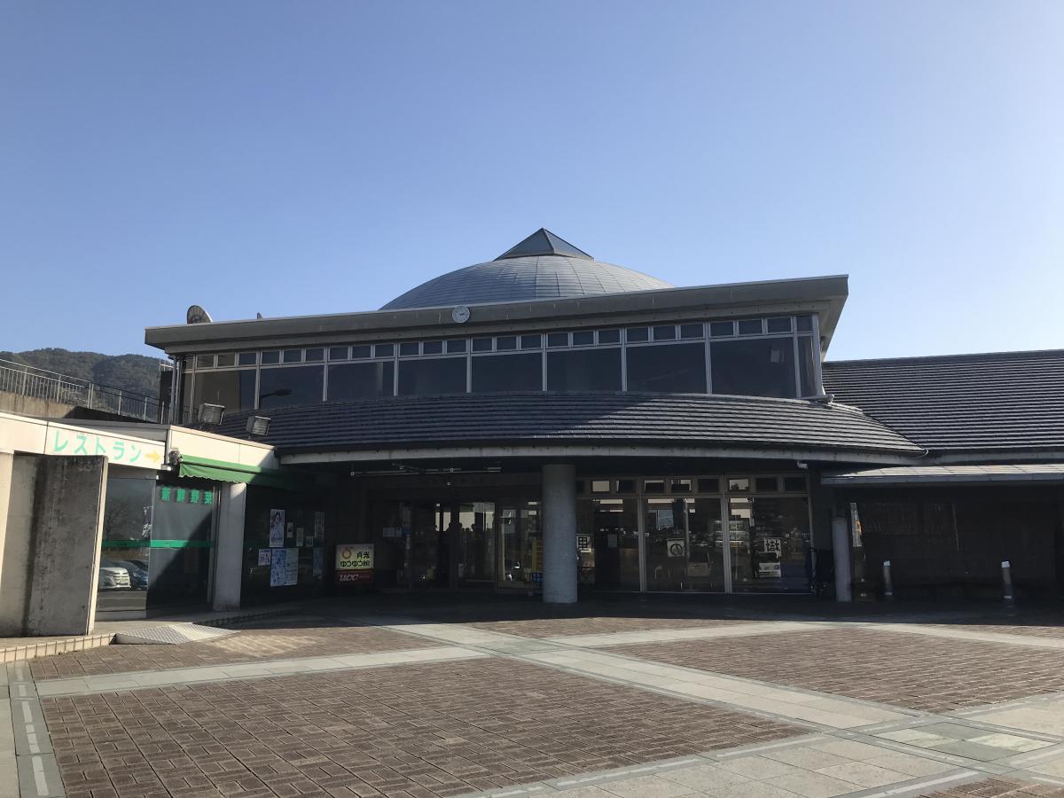 道の駅『貞光ゆうゆう館』