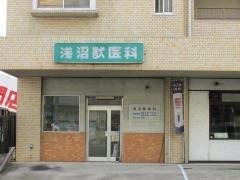 浅沼獣医科医院