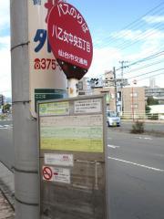 「八乙女中央五丁目」バス停留所