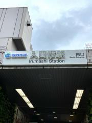「入間市駅」バス停留所