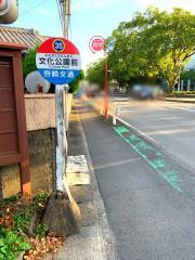 「文化公園前」バス停留所