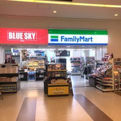 ファミリーマート ブルースカイ茨城空港店