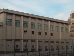 私立青山学院中等部