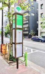 「築地二丁目」バス停留所