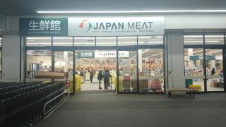 ジャパンミート守谷店