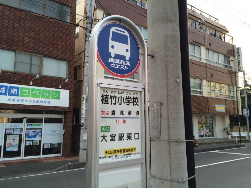 大宮駅東口行きの「植竹小学校」バス停留所の系統図側の外観