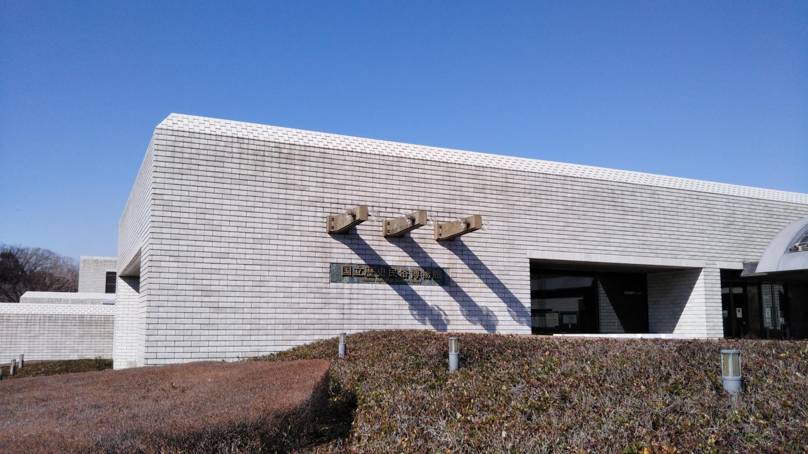佐倉城跡公園の博物館の外観
