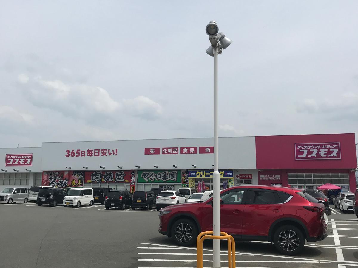 ディスカウントドラッグコスモス和多田駅前店