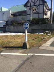 「西畑」バス停留所