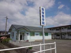 飯塚整骨院/分院