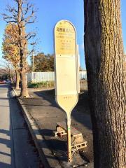 「尾根緑道入口」バス停留所