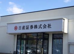 日産証券株式会社 津山支店