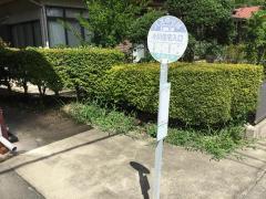 「小川住宅入口」バス停留所