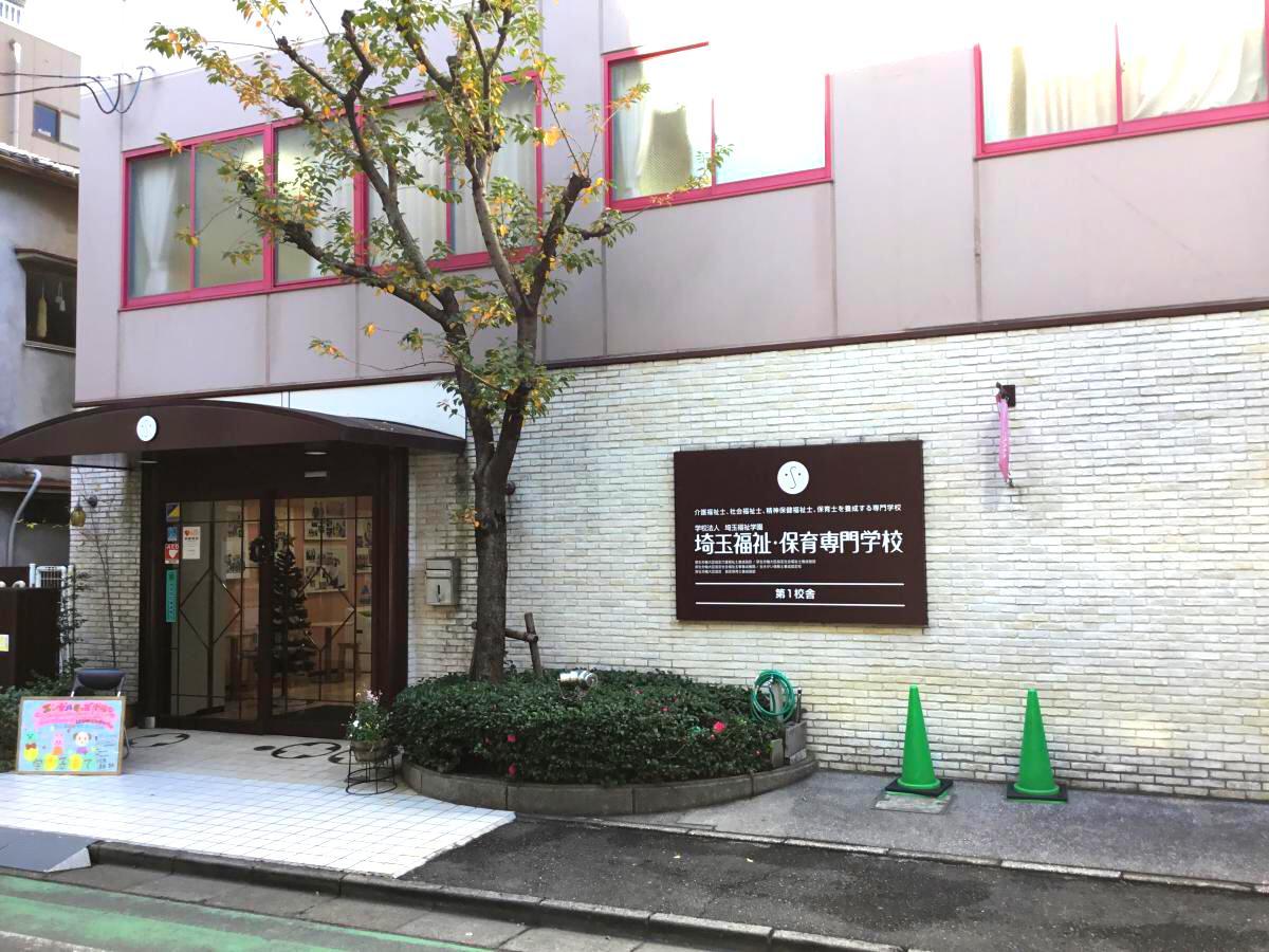 埼玉 福祉 保育専門学校