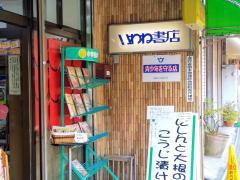 いわね書店
