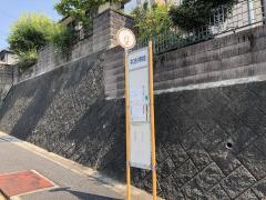 「井口台小学校前」バス停留所