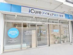 iCure鍼灸接骨院 御影