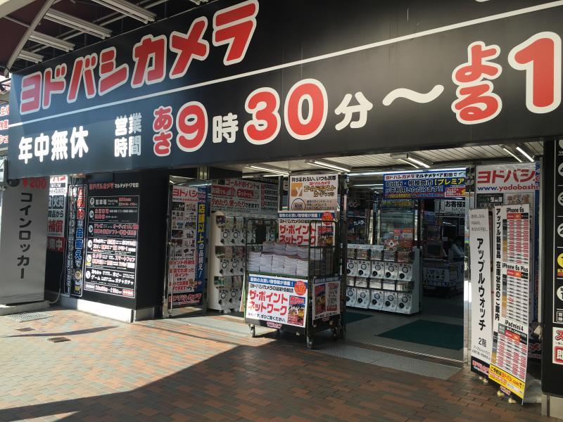 ヨドバシ カメラ 町田